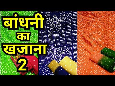 bandhani dress material   bandhani dress designs   bandhej suit  dress materials with price  jaipuri