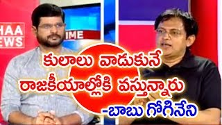 Without Caste Feeling No Politician is  There : Babu Gogineni  |#PrimeTimeWithMurthy