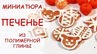 Christmas cookies ◆ Polymer clay Miniature Tutorial