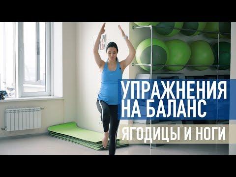 Упражнения на баланс. Ягодицы и ноги
