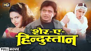 SHER-E-HINDUSTAN (1998) | Mithun Chakraborty | Sanghavi | Madhoo | Hemant Birje | Full HD Movie