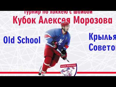 23 игра OLD School of Hockey : Крылья Советов 5:6(б)