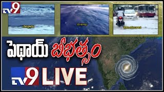 Cyclone Phethai Live Updates || High Alert in Coastal Andhra || Pethai Cyclone latest News
