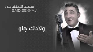 Said Senhaji - Weladek Jaw (Official Audio) | سعيد الصنهاجي - ولادك جاو