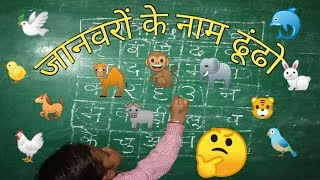 Animals name ||जानवरों के नाम ।।learn animals animals name