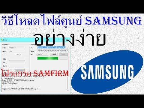 โปรแกรมโหลดรอม samsung ทุกรุ่น แฟลชแก้ค้าง รวนดับติดระหัส