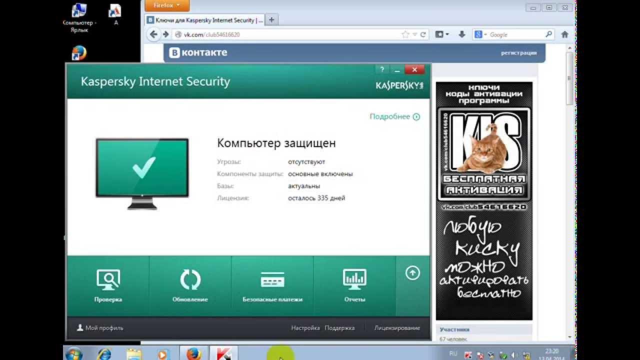 Бесплатный Антивирус Касперского 2015/взлом. Пошаговая инструкция. Актива