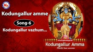 Kondungalloor vazhum - Kodungalloor amma