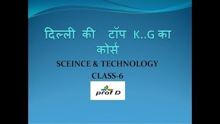 science and technology upsc ias in hindi class 6 by prof d