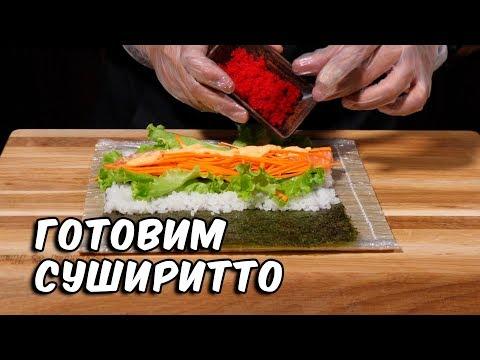 Суширитто | Суши рецепт | Sushirrito