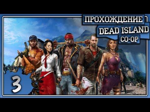 Прохождение Dead Island Co-op #3[Да сколько тут зомби?]