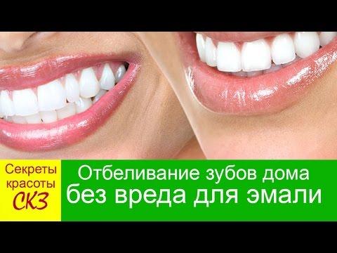 Отбеливание зубов в домашних условиях без вреда для эмали рецепт 27