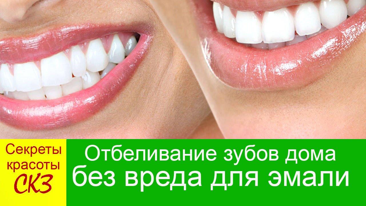 Как домашним способом отбелить зубы в домашних условиях