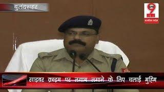 DGP Sulkhan ने cyber crime पर लगाम लगाने के लिए दिए सख्त निर्देश | DGP instructions to curb crime…!