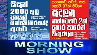 Siyatha Morning Show | 13.09.2021