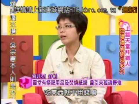 國民大會:上錯天堂拜錯人(1/5) 20091113
