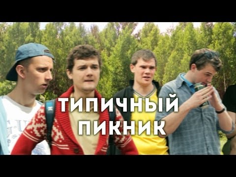 Типичный Пикник | Мамахохотала-шоу