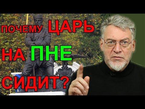 Толстая жопа Александра Третьего и Владимир Путин. Артемий Троицкий