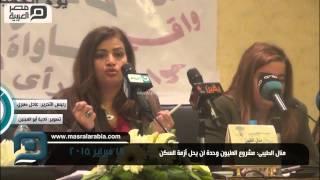 مصر العربية | منال الطيبى: مشروع المليون وحدة لن يحل أزمة السكن