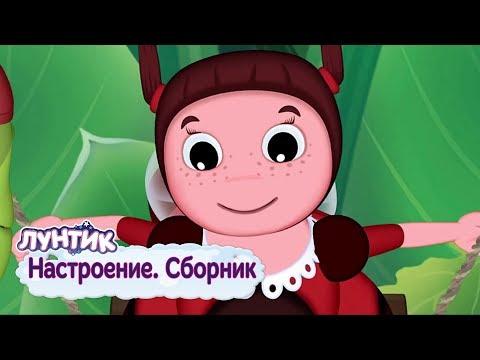 Настроение 🌸 Лунтик 🌸 Сборник мультфильмов 2018