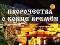 Константинополь и Св. Гора Афон погибнут?! Пророчества святых Андрея Юродивого и Нила Мироточивого