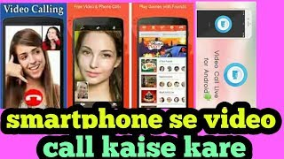 how to talk video calls whith any girls?? kisi bhi ladki se video call kaise baayt kare