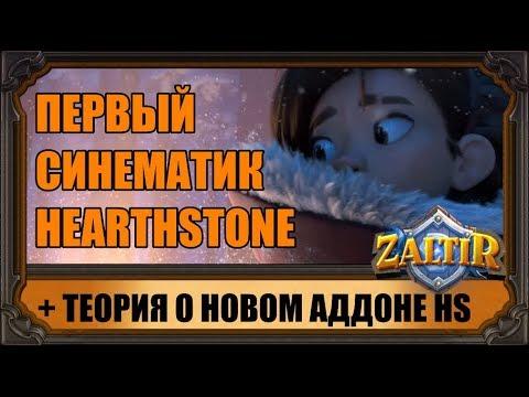 СИНЕМАТИК HEARTHSTONE, ТЕОРИИ О НОВОМ АДДОНЕ и другие новости Gamescom 2017 Blizzard