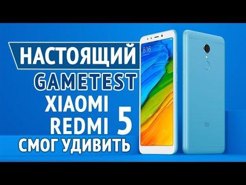 Настоящий Gametest Xiaomi Redmi 5. Смог удивить!