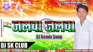 Jalwa tera jalwa jalwa || Hindi Desh Bhkati Dj Remix Songs || Dj Sk Club
