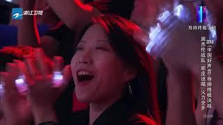 正片FULL2018《中国好声音》第10集:导师大乱斗七强坐席争夺战 20180921Sing!China官方超清HD的副本