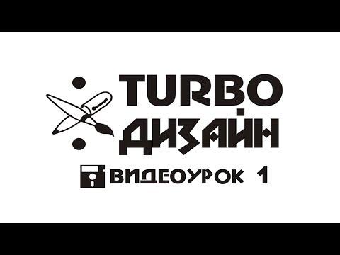 Видеоуроки по дизайну - видео