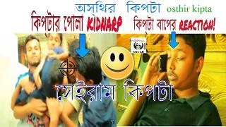 Kiptar kiptami(অস্থির কিপটা)  by POLTIBUZz squad  bangla funny video