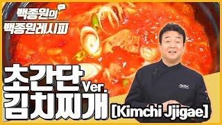 [백종원의 백종원 레시피] 초간단 김치찌개