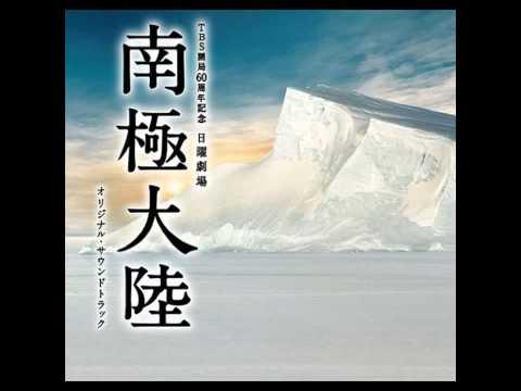 南極大陸/メインテーマ