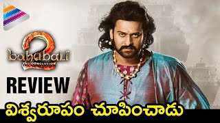 Baahubali 2 REVIEW | Bahubali 2 Movie Rating | Prabhas | Rana | Anushka | Tamanna | SS Rajamouli