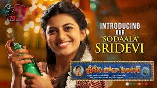 Sridevi Soda Center Movie Review, Rating, Story, Cast & Crew