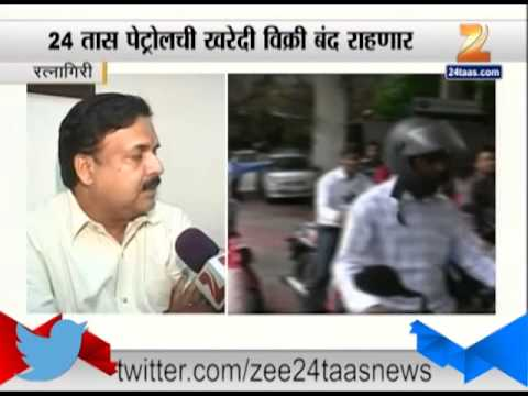 ZEE24TAAS: Petrol Dealer Association On Petrol Pump Strike