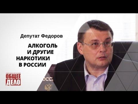Депутат Федоров. Алкоголь и другие наркотики в России.