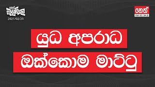 Neth Fm Balumgala |  2021-02-23