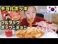 【韓国ラーメン】トッポギソースとプルダックソースが合体!チョルポッキプルダックポックンミョンが美味しい!そんなに辛くない!【モッパン】