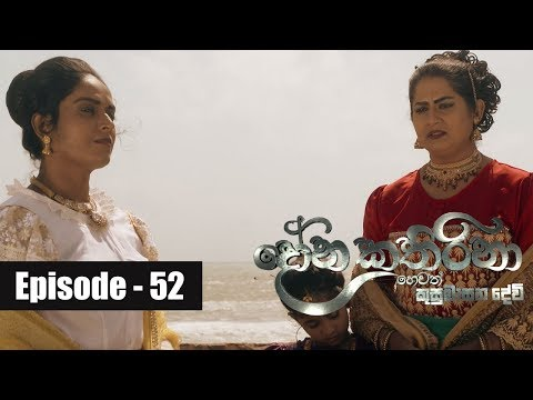 Dona Katharina | Episode 52 04th September 2018