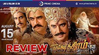 Kurukshetra Tamil Movie Review - Prime Cinema