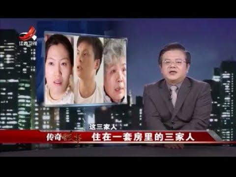 中國-傳奇故事-20180606-住在一套房裡的三家人