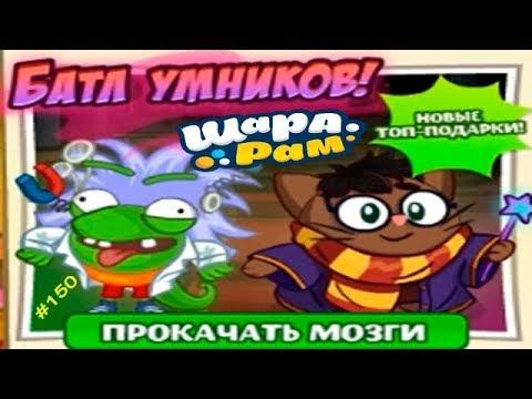 Смешарики Шарарам #150 Батл Умников и Дай отпор Привидениям! Детское Видео Игровой Мультик