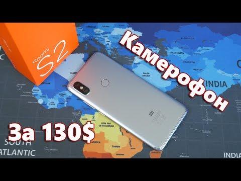 Xiaomi Redmi S2 - обзор спустя неделю использования!