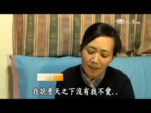 台灣-彩繪人文地圖-20150628 生命中的美好與缺憾