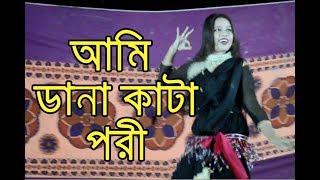 আমি ডানা কাটা পরী | New Stage Dance By Sathi | BlueDream Studios