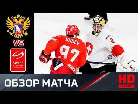 12.05.2018г. Россия - Швейцария - 4:3. Обзор матча