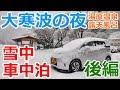 【車中泊】大寒波の夜に無料の露天風呂で真冬の雪中車中泊【後編】