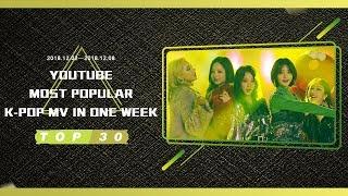 [TOP 30] MOST POPULAR K-POP MV IN ONE WEEK [20181202-20181208]
